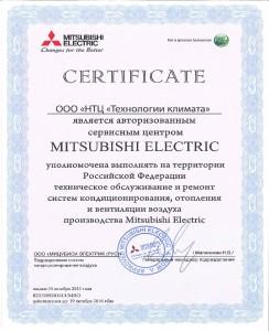 Сертификат НТЦ Технологии Климата 2014-2015 Mitsubishi
