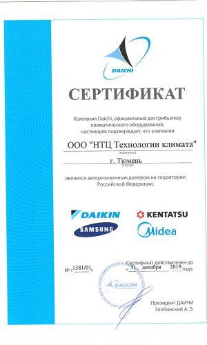 4. Дилерский сертификат