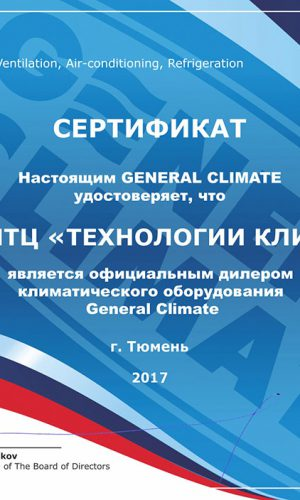 General-Climat-2017