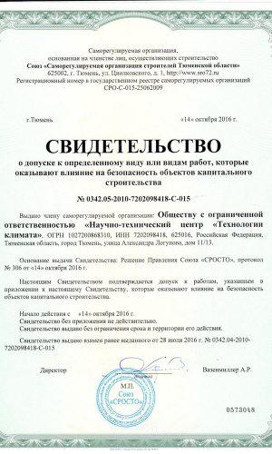 СРО--от-14-1