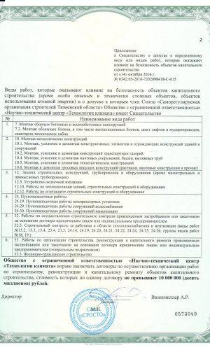СРО--от-14-2