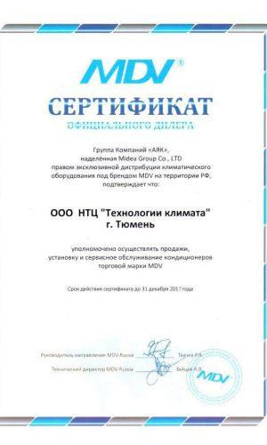 Сертификат-Группа-Компаний-АЯК