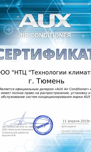 Технологии климата_дил