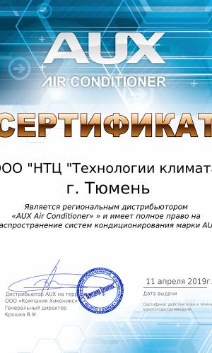Технологии климата_дис