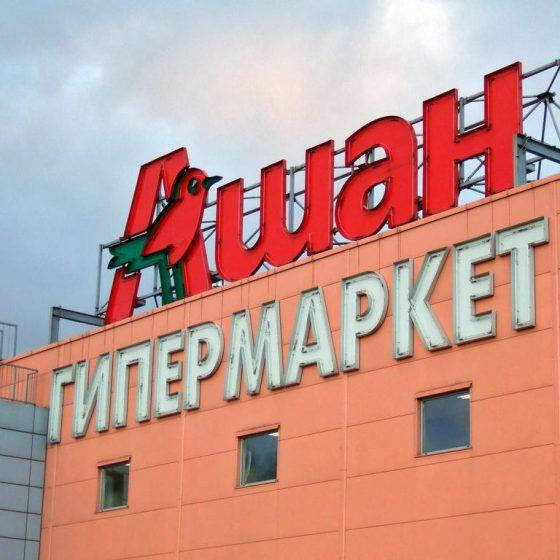 Гипермаркет АШАН-СИТИ